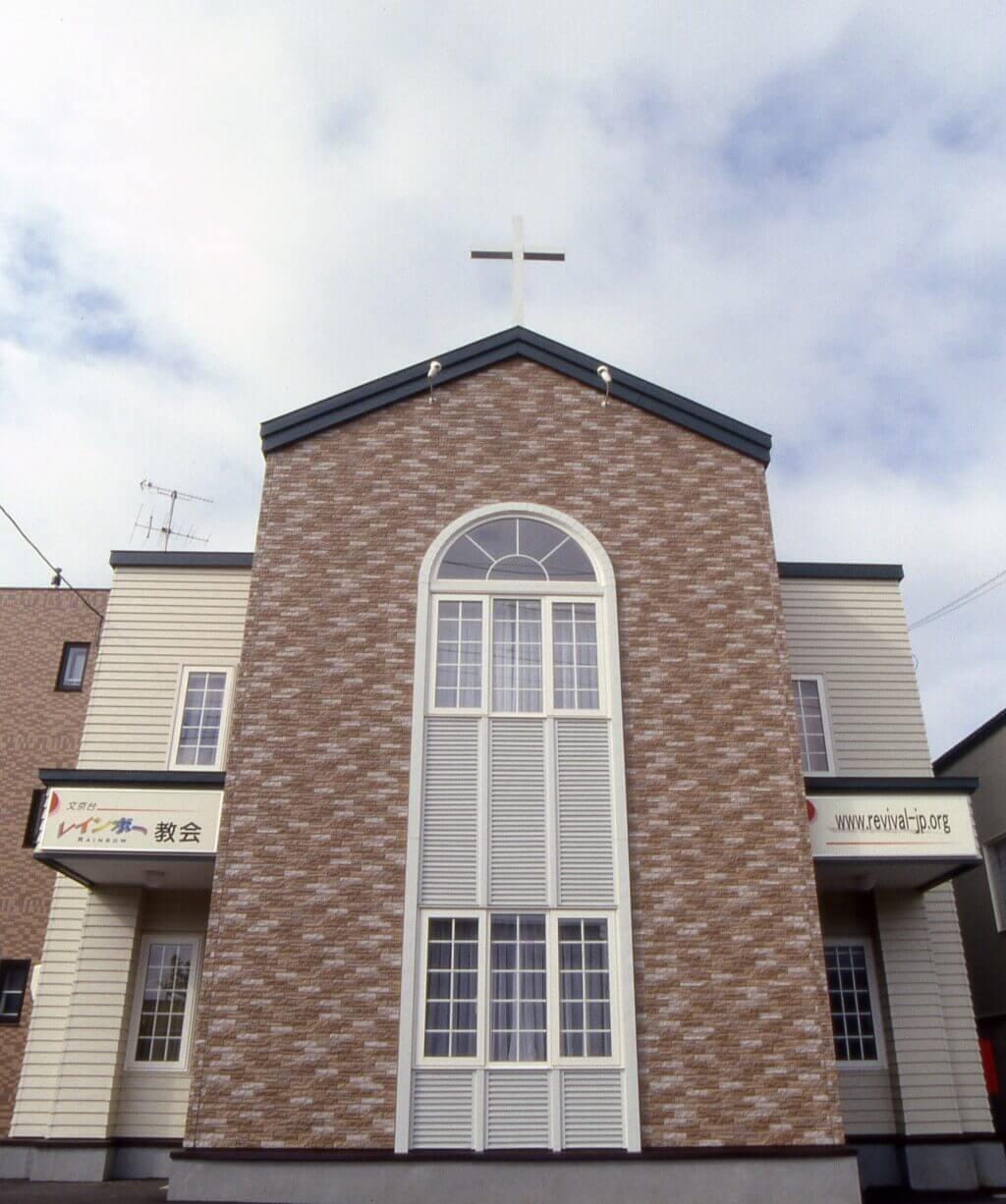 文京台レインボー教会外観